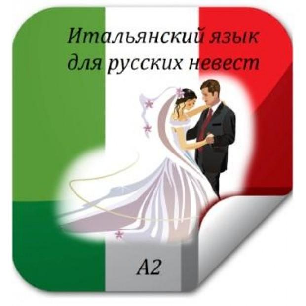 Итальянский (Для невест)