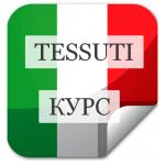 Tessuti - Курс