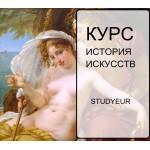 Основы истории искусства